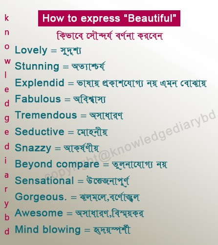 How To Say Beautiful